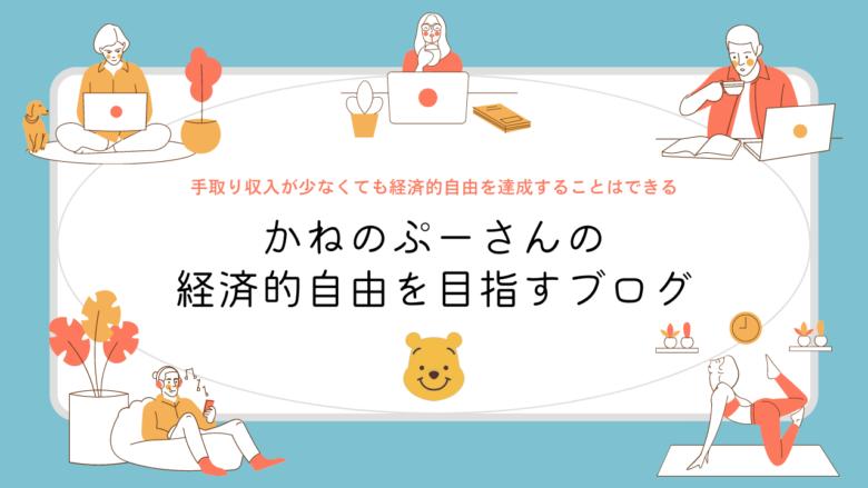 かねのぷーさんの経済的自由を目指すブログ